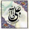 مولای متقیان ، حضرت امیرالموء منین حضرت علی ع اولین امام شیعیان
